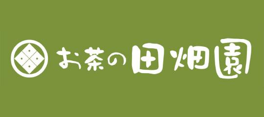 株式会社 田畑園